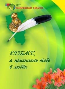 Обложка Кузбасс я признаюсь тебе в любви