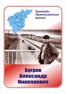 обложка Бугров (2)